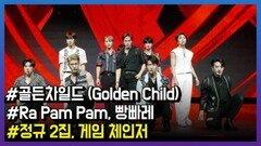 골든차일드 정규 2집, 'Ra Pam Pam' Live Stage