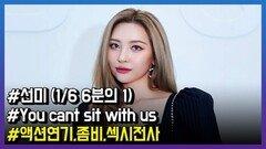 선미, 3년 만에 내놓은 새 미니앨범 '1/6'(6분의 1)