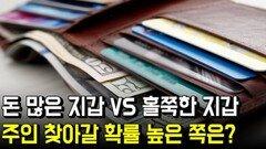 돈 많은 지갑 vs 홀쭉한 지갑, 주인 찾아갈 확률 높은 쪽은?