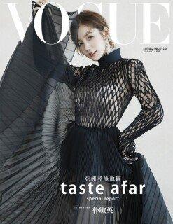 박민영, 아시아 퀸의 행보…보그 타이완 커버 장식