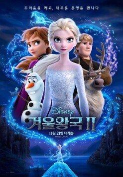 [DA:박스] '겨울왕국2' 5일째 1위, 480만 동원 임박