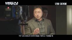 [DA:클립] '백두산' 이병헌·하정우·마동석, 재난을 막아라