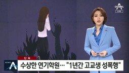 """유명 영화인 출신, 미성년 성폭행 """"원장실에서…"""" 경악"""