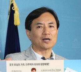 """김진태, 조국 가족 위장 매매 의혹 제기…""""19일까지 해명하라"""""""