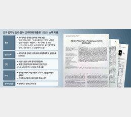 """[단독]""""조국딸 논문, 1단계 당락 결정 서류평가서 확실히 눈에 띄어"""""""