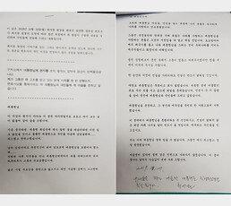 """최순실, 박 전 대통령에 쓴 옥중편지 공개 """"다음 생이 있다면…"""""""