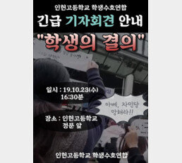 '정치편향 강요' 논란 인헌고 특별장학…학생들도 긴급 기자회견