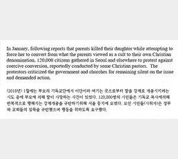 """""""한국 정부 '신천지 신도 살인-납치-감금' 묵인"""""""