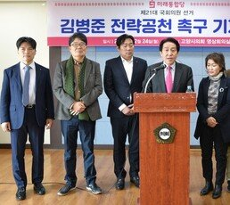 고양 미래통합당, 심상정 지역구 고양갑에 '김병준 전략 공천' 요구