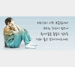 """증상 없으니 복귀시켜주세요"" 대구 병원 인턴의 호소"