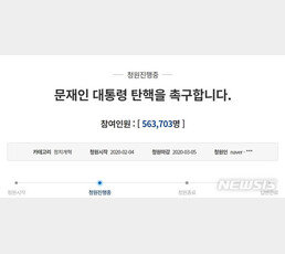 """文대통령 탄핵 촉구"" 靑청원 50만 돌파…하루 새 30만 동의"