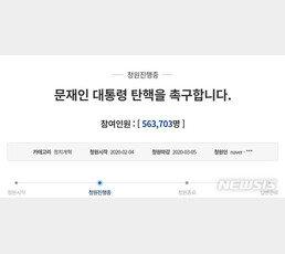 """""""文대통령 탄핵 촉구"""" 靑청원 50만 돌파…하루 새 30만 동의"""