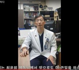 이국종, 해군총장 출신 통합당 최윤희 후보 '영상 응원' 배경은
