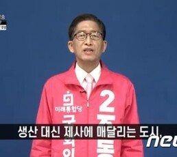 """광주 서구갑 후보 """"광주, 제사가 본업…文, 시진핑의 총독"""" 발언 논란"""
