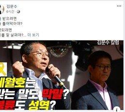 """김문수 """"세월호 무조건 성역?…차명진, 누구나 바라는 말 했다"""" 두둔"""