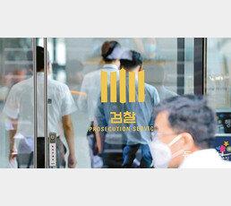 """""""검찰총장 지휘권 배제, 재고돼야… 수사자문단 중단은 수용해야"""""""