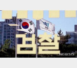 """현직 부장검사, 중앙지검 수사팀에 """"편파 수사 의혹 해명하라"""" 비판글"""