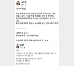 """'추미애 입장문 가안', 장관 보좌진이 유출…""""해프닝"""" vs """"감찰대상"""""""