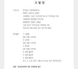 """강용석 """"박원순 사건 종결 막겠다""""…부시장 '방조죄' 고발"""