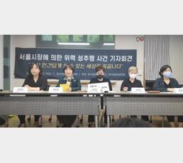 """고소인 측 """"서울시장 위력 속, 성추행 4년간 지속"""" 주장 (종합)"""