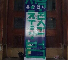 """""""박원순 더러워"""" 밤사이 서울시청사에 청테이프로 비난 문구"""