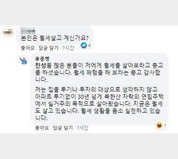 """""""나도 월세"""" 윤준병, 알고보니 서울 말고 지역구…""""누굴 놀리나"""" 뭇매"""