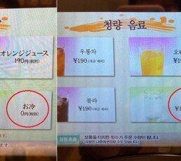 """日 유명 초밥체인, 한국인에만 물값 요구… 가게 측 """"표기 오류"""" 해명"""
