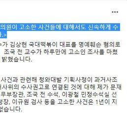 """곽상도 """"조국 고소는 하루 만에…내 고소는 1년 넘게 무소식"""""""