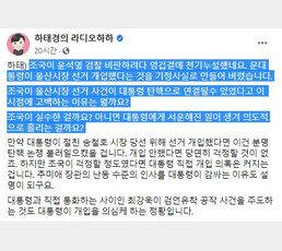 """하태경 """"조국 文에 서운했나?…엉겁결에 천기누설 SNS 실수"""""""