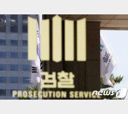 '추미애 아들 사건' 수사 김남우 동부지검 차장검사 사의표명