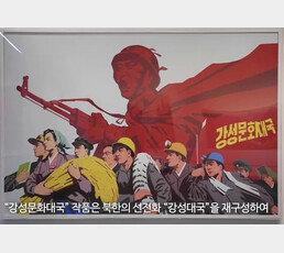 [단독]통일부 전시회에 제재대상 北작품 버젓이