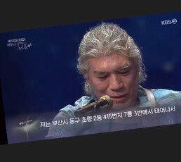 '아시아의 별' 보아, 대선배 나훈아 공연에 감동 'KING!'