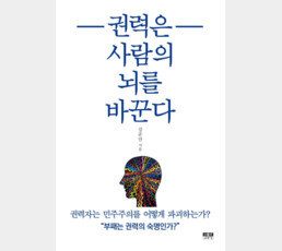 """""""文정권 거의 모든게 내로남불"""" 진보논객 강준만, 신간서 비판"""