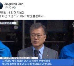 """""""새누리당 무책임하게 또 후보 내"""" 文 5년전 발언 재조명"""