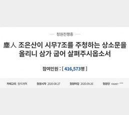 """조은산 """"文은 구경하고 추미애·김현미 투견들이 싸워…침묵은 명령"""""""