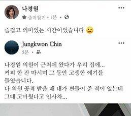 """나경원, 진중권 만났다…""""공격받을 때 편 들어줘 고맙다"""""""