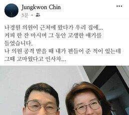 """서울대 동문 나경원-진중권 깜짝 만남…""""그때 고마워서"""""""