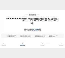 """16년차 응급의학과 의사 """"조민 의사면허 정지해야"""" 국민청원"""