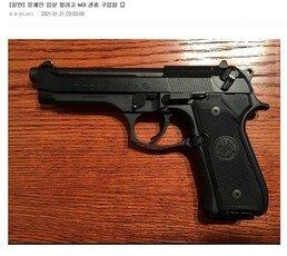 """""""文대통령 암살 위해 권총 샀다"""" 인증샷에…경찰 조사 착수"""