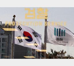 '총장 경고' 불복소송낸 진혜원…대법원서 사실상 패소