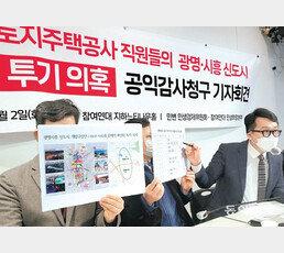 """""""투기와의 전쟁 文정부…정작 LH는 투기꾼 키웠다"""" 분노"""