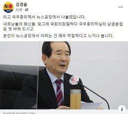 """'尹 태도' 지적한 정세균에…김경율 """"삼권분립 엿바꿔 드셨나"""""""