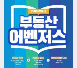 '신도시 맵 해킹' LH-'영끌' 변창흠…'부동산 어벤저스' 풍자