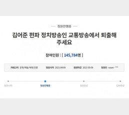 """""""김어준, 교통방송서 퇴출해라"""" 靑 청원, 사흘 만에 14만 명 돌파"""