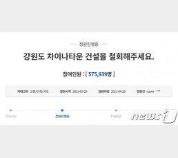 """""""강원도에 차이나타운 반대"""" 청원 57만명 돌파"""