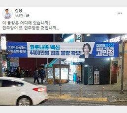 """김웅 """"백신 4400만명분 어디?"""" 고민정 현수막 사진 공유"""