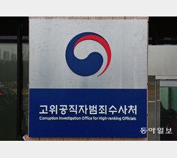 [단독]檢, 공수처 '허위 보도자료' 의혹 본격 수사