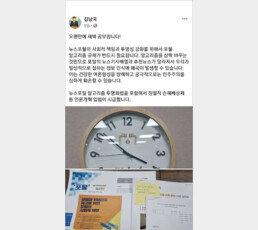 안철수에게 알고리즘 공부하라, 김남국은 왜?