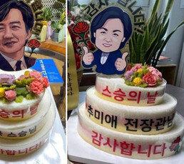 """조국·추미애 케이크 자랑에…허은아 """"민낯 제대로 알려준 스승"""""""