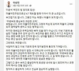 """與 이상민 """"이준석 당선은 쇼크…부끄럽고 부럽다"""""""